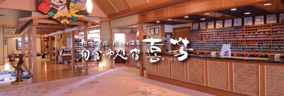 新潟県長岡市|花みずき温泉旬食・ゆ処・宿|喜芳きほう